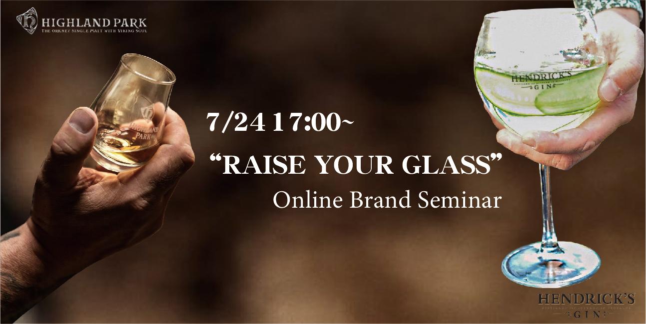 【Raise Your Glass】オンライン・セミナー