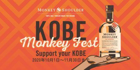 《 KOBE MONKEY フェス 》