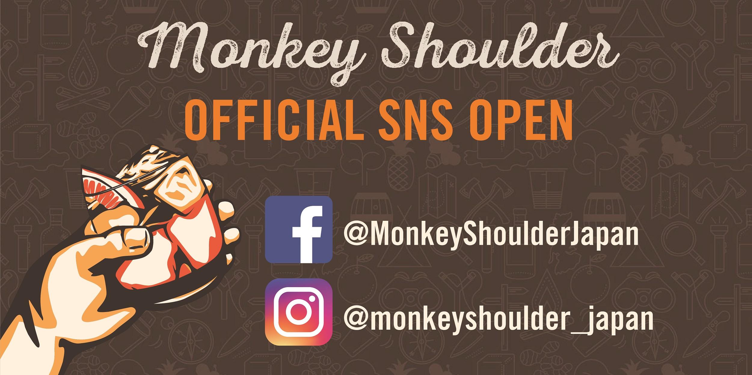 モンキーショルダー SNS日本公式ページOpen!
