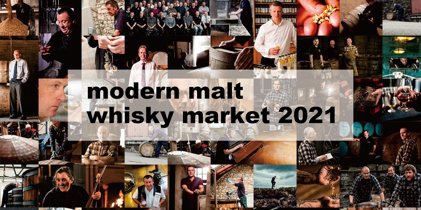 modern malt whisky market 2021開催!